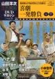 山田洋次・名作映画DVDマガジン (25)