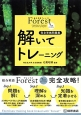 Forest 7TH EDITION 解いてトレーニング<第3版> 完全準拠問題集
