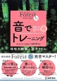 Forest 7TH EDITION 音でトレーニング<第3版> 暗唱文例集+例文ドリル CD付