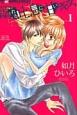 溺れる吐息に甘いキス (1)