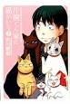 片桐くん家に猫がいる (7)