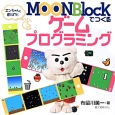 MOONBlockでつくるゲームプログラミング エンちゃんと遊ぼう!
