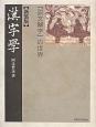 漢字學<新装版> 『説文解字』の世界