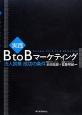 実践・BtoBマーケティング 法人営業 成功の条件