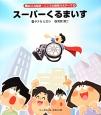 スーパーくるまいす 香山リカ監修・こころの教育4大テーマ2