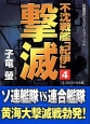 不沈戦艦「紀伊」 撃滅 長編戦記シミュレーション・ノベル(4)