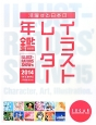 Illustrators' show 活躍する日本のイラストレーター年鑑 2014 (15)