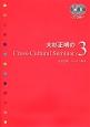 大杉正明のCross-Cultural Seminar (3)
