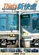 ビコム 鉄道車両シリーズ ザッツ新快速 JR西日本223系・225系