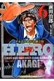 HERO-ひろ- アカギの遺志を継ぐ男 (6)