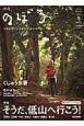 季刊 のぼろ<九州・山口版> 2014冬 特集:そうだ、低山へ行こう! 楽しみ方はいろいろあるよ 九州密着の山歩き&野遊び専門誌(3)