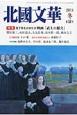 北國文華 2014冬 特集:包丁侍ものがたり映画「武士の献立」 (58)