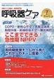 呼吸器ケア 12-1 2014.1 特集:COPD・急性心不全・気管支喘息・胸部外傷・術後呼吸不全・離脱補助 ここまでできる!急性期NPPV 呼吸ケアの臨床・教育専門誌