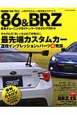 TOYOTA86&SUBARU BRZ 最新チューニングガイド&パーツカタログ 2014 目線で斬る!人気のFRスポーツ最先端カスタマイズ