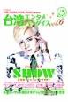 台湾エンタメパラダイス ショウ・ルオ SHOW 台湾観光イメージキャラクター STAR,DRAMA,MOVIE,MUSIC,an(6)