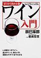 ゼロから始める ワイン入門 セレクトの極意、マナーの基本、保管方法、飲み頃、注