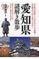 愛知県 謎解き散歩 今も残る「尾張」と「三河」のライバル意識?名古屋は