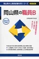 岡山県の公務員試験対策シリーズ 岡山県の職員B 教養試験 2015