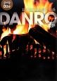 DANRO-暖炉- DVDで見る癒しの炎