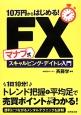 マナブ式FXスキャルピング・デイトレ入門 10万円からはじめる!