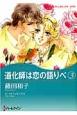 道化師は恋の語りべ (3)