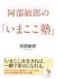 阿部敏郎の「いまここ塾」