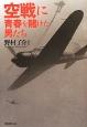 空戦に青春を賭けた男たち 秘術をこらす精鋭たちの空戦法と撃墜の極意