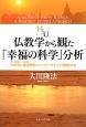 仏教学から観た「幸福の科学」分析 東大名誉教授中村元と仏教学者渡辺照宏のパースペクテ