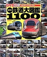 日本の鉄道大図鑑1100 DVD2枚つき JR・私鉄・貨物列車・第三セクター鉄道ほか全国の鉄
