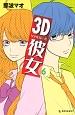 3D彼女-リアルガール- (6)