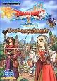 ドラゴンクエスト10 眠れる勇者と導きの盟友 オンライン version2 レンダーシア大冒険ガイド<Wii・WiiU・Windows版>