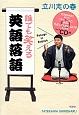 誰でも笑える英語落語 Rakugo in English