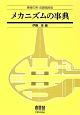 メカニズムの事典<機械の素・改題縮刷版>