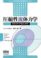 圧縮性流体力学 内部流れの理論と解析