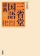 三省堂国語辞典<小型・第7版>