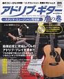 アドリブ・ギター虎の巻 スタジオ・ミュージシャン育成編 CD付