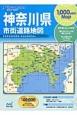 リンクルミリオン 1,000yen map 神奈川県市街道路地図