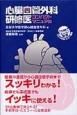 心臓血管外科研修医コンパクトマニュアル Web動画で見られる手技・エコー・造影