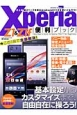 XperiaZ1&Z1f便利ブック docomo・au両対応