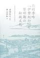 北村季吟『伊勢紀行』と黎明期の松坂文化 貞享四年松坂滞在日記を読む