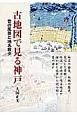 古地図で見る神戸 昔の風景と地名散歩