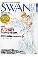 SWAN MAGAZINE 2013冬 特集:有吉京子のバレエ紀行 ドイツ2013 やっぱり、バレエが大好き。(34)