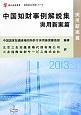 中国知財事例解説集 実用新案篇 知的財産実務シリーズ