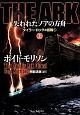 THE ARK 失われたノアの方舟(上) タイラー・ロックの冒険1