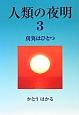 人類の夜明 真実はひとつ (3)