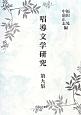 唱導文学研究 (9)