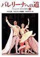 バレリーナへの道 バレエ公演/バレエスクール発表会/バレエコンクール (96)