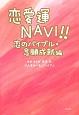恋愛運NAVI!! 恋のバイブル・念願成就編
