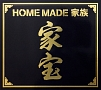 家宝 ~THE BEST OF HOME MADE 家族~(DVD付)