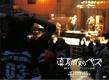 真夏の夜のペズ ~PE'Z納涼大音頭@日比谷野外大音楽堂 2013.8.25 LIVE DVD~